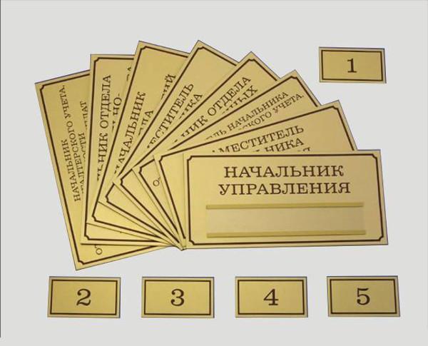 2828841_ofisnye_tablichki